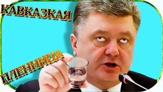 Кавказская Пленница Порошенко