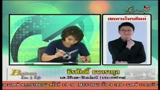 ธีรศักดิ์ ธนวรากุล 21-05-61 On Business Line & Life
