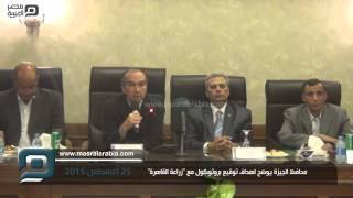 مصر العربية   محافظ الجيزة يوضح اهداف توقيع بروتوكول مع
