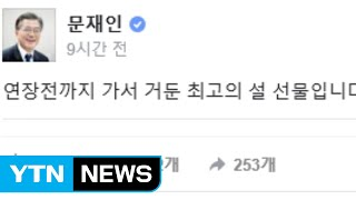 """문 대통령, U-23 축구 우승에 """"최고의 설 선물"""" …"""