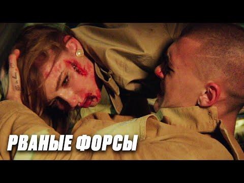 Смотреть клип Тим И Лиза Василенко - Рваные Форсы