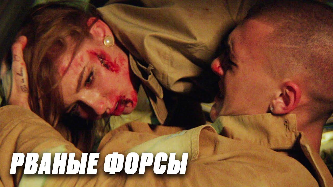 Тим и Лиза Василенко - Рваные форсы (Премьера клипа 2021)