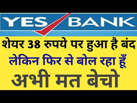 सुनो रुको शेयर अभी मत बेचो|Yes Bank Share Latest News|Yes Bank Share Predictions|Yes Bank Share|