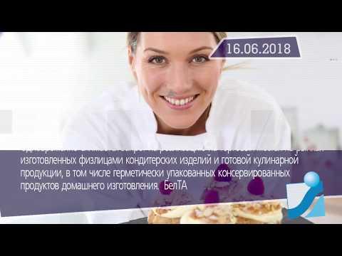 Новостная лента Телеканала Интекс 16.06.18.