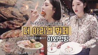 SUB[광고]야외먹방ㅣ무한리필 씨푸드천국 목동 더아리엘…