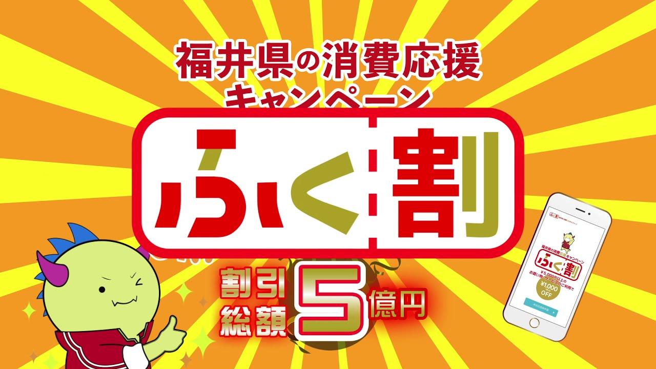 割 ふく 福井県の電子割引クーポン、県民2割がダウンロード 「ふく割」消費喚起効果17億円、新年度も発行(福井新聞ONLINE)