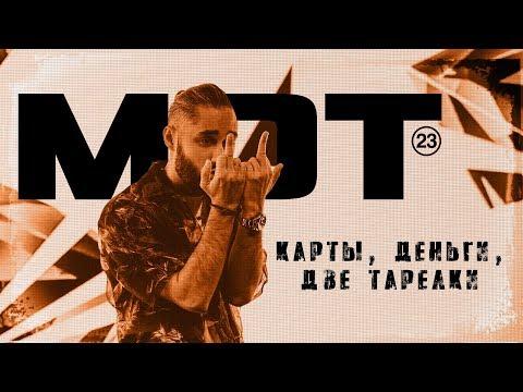 Мот — Карты, Деньги, Две Тарелки