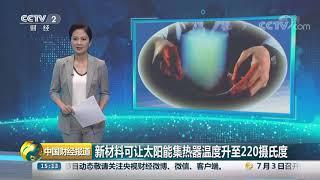 [中国财经报道]新材料可让太阳能集热器温度升至220摄氏度| CCTV财经