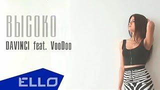 Davinci feat. Voodoo - Высоко / ELLO UP^ /