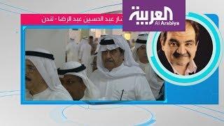تفاعلكم : نجل عبدالحسين عبدالرضا يروي تفاصيل اللحظات الأخيرة لوالده