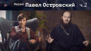 Иерей Павел Островский. Духовный спецназ или мастер-класс по молитве 16+