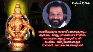 Sabarimalayude Thazheykku...! Ayyappa Gaanangal Vol.7 (1987). (Prajeesh)