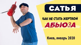 Сатья • Как не стать жертвой «Абьюза». Киев, январь 2020