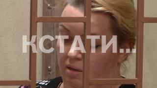 Главу клуба обманутых жен, обвиняемую в заказном убийстве, освободили из под стражи