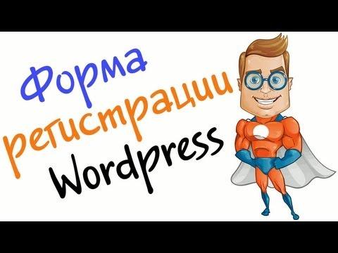 Регистрация Wordpress