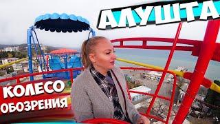 Алушта Колесо Обозрения. Я Довольна, приятные воспоминания про отдых в Крыму.