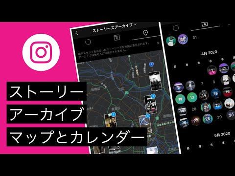 インスタグラム公開10周年!アプリアイコン変更可能に!ストーリーアーカイブにマップとカレンダー機能。やり方解説。 Instagram最新ニュース 2020年10月6日