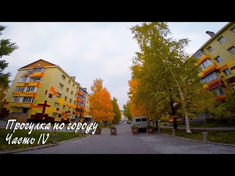 Белоярский. Прогулка по городу (часть 4)