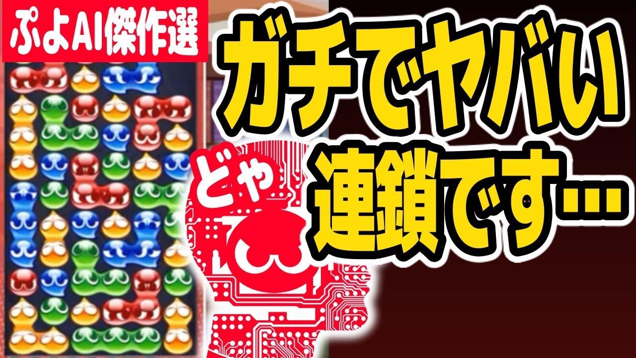 【神の領域】ぷよぷよAIの人類にはできない超絶神業連鎖 【ぷよぷよeスポーツ/Puyo Puyo Champions】