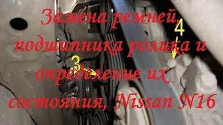 Как определить состояние ремней и роликов оборудования, замена на примере Nissan