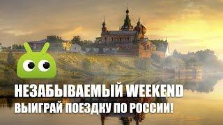 Выиграй незабываемые выходные от AndroidInsider.ru и OneTwoTrip!