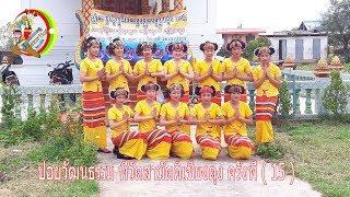 เชิญมาเข้าปอยวัฒนธรรมที่วัดสามัดคีเชียงตุง Keng Tung Traditional Dance festival EP 4