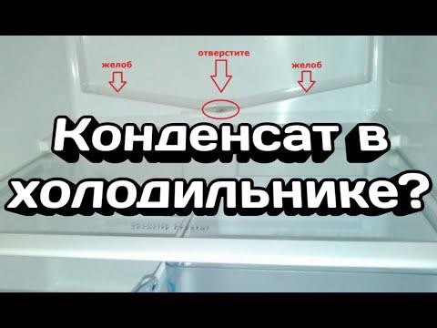Копится конденсат в холодильнике.Устранение проблемы