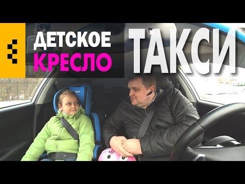 Про детское кресло в такси и не только (Bezobrazer)