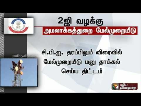 Enforcement department appeals regarding 2G case verdict #2GCase