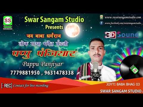 pappu-panjiyar-7779881950-9631478338-{jyoti-baba-bhga-03}2016