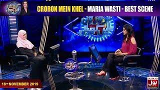 Croron Mein Khel Best Scene | Maria Wasti Show | 18th November 2019