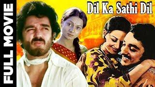 Dil Ka Sathi Dil | Hindi Dubbed Movie (1978) | Kamal Hasan | Zarina Whab