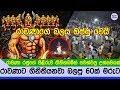 රාවණා රඡුගේ පිළිරුවකට ගිනි තබපු පිරිසකට රාවණා බලය ඔප්පු වෙයි - Ravana power in india
