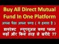 Buy All Direct Mutual Fund In One Platform ! डायरेक्ट  म्यूच्यूअल फण्ड प्लान  कहाँ  से खरीदे ??