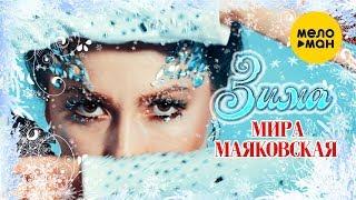 Смотреть клип Мира Маяковская - Зима
