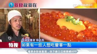 「醋飯被鮭魚卵淹沒」 爆量系丼飯好滿足|三立新聞台
