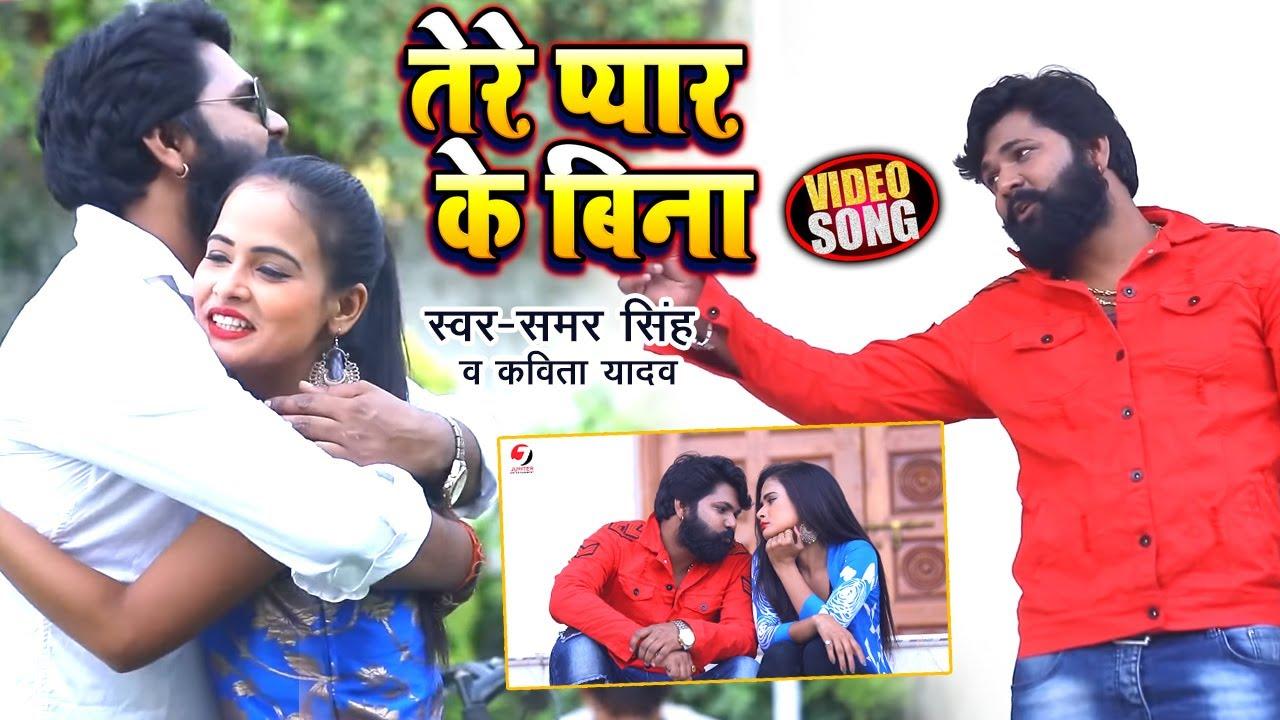#VIDEO | आ गया #Samar Singh और #Kavita Yadav का धमाकेदार वीडियो | तेरे प्यार के बिना | Bhojpuri Song