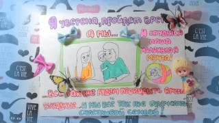 Рисованное видеопоздравление с днём рождения для любимого мужа(Помогу сделать мультик с вашей историей)) От вас - основная идея, от меня - оригинальная реализация)) Пишите)..., 2015-02-08T05:13:00.000Z)