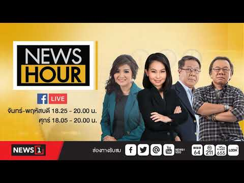 #NewsHour 14 พฤษภาคม 2564