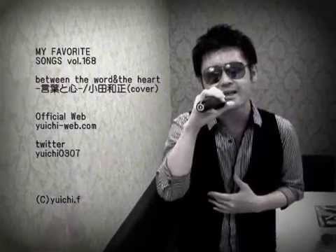 between the word & the heart,言葉と心, , 小田和正 , 歌詞\u0026動画視聴  歌ネット動画プラス