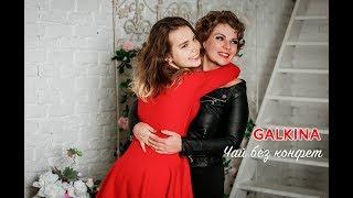 Galkina - Чай без конфет [Официальная премьера клипа 2017]