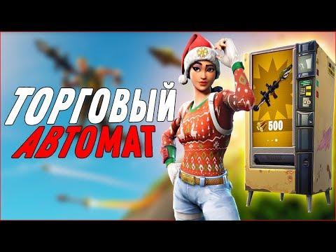 торговый автомат фортнайт