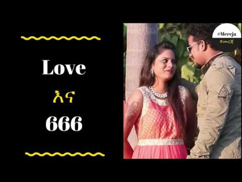 Love እና 666 Love and 666