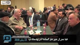 مصر العربية | هنية: نسعى إلى تطبيق اتفاق