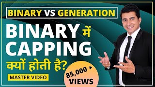 Binary Vs Generation Vs Hybrid | Which is Best MLM Career Plan? | Must Watch Every Network Marketer