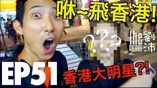 【 劉沛】咻~我到香港了!『還遇見香港大明星?!』