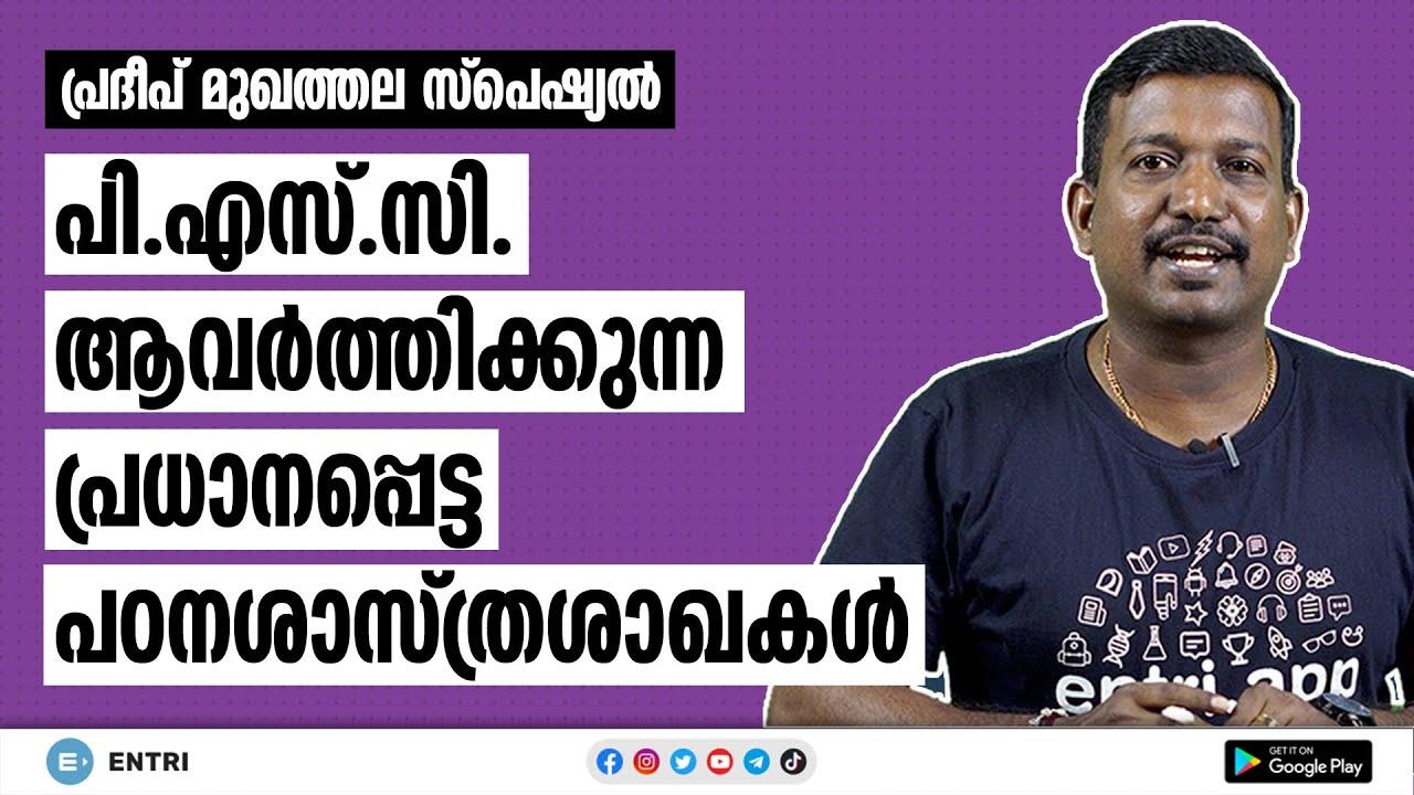 PSC Repeated Questions - ഉറപ്പായും അറിഞ്ഞിരിക്കേണ്ട പഠനശാസ്ത്രശാഖകൾ | Kerala PSC  Pradeep Mukhathala