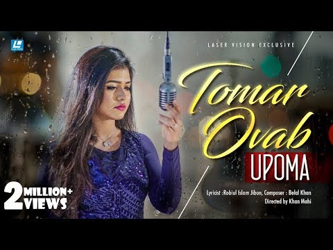 Tomar Ovab By Upoma | Belal Khan | New HD Music Video | Eid Exclusive 2018 | Khan Mahi