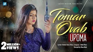 Tomar Ovab By Upoma | Belal Khan | New HD Music Video | Eid Exclusive 2018 | Khan Mahi