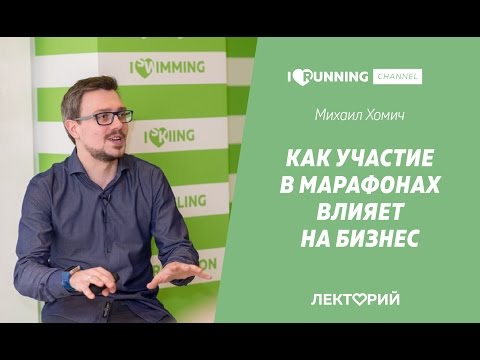 Как участие в марафонах влияет на бизнес. Михаил Хомич в Лектории I LOVE RUNNING